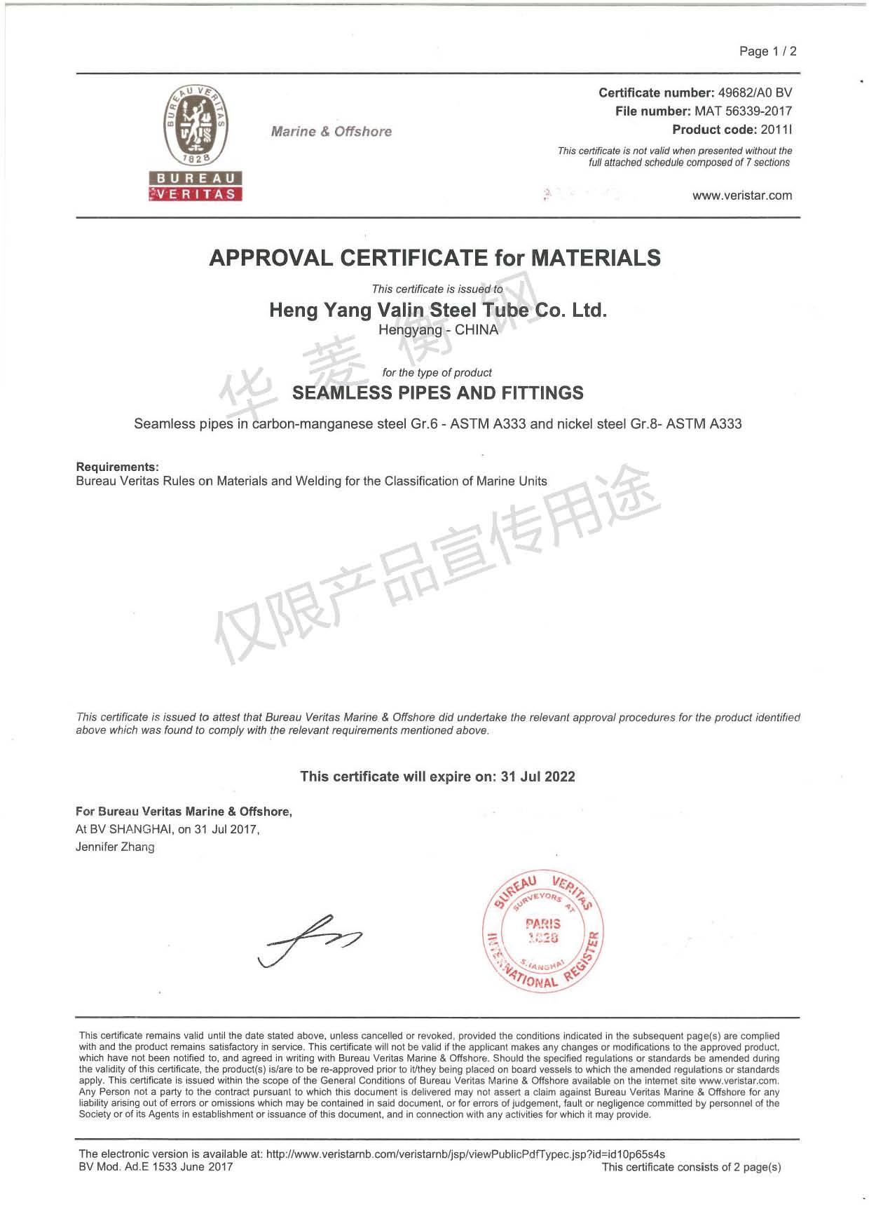 法国BV船级社低温管认可证书