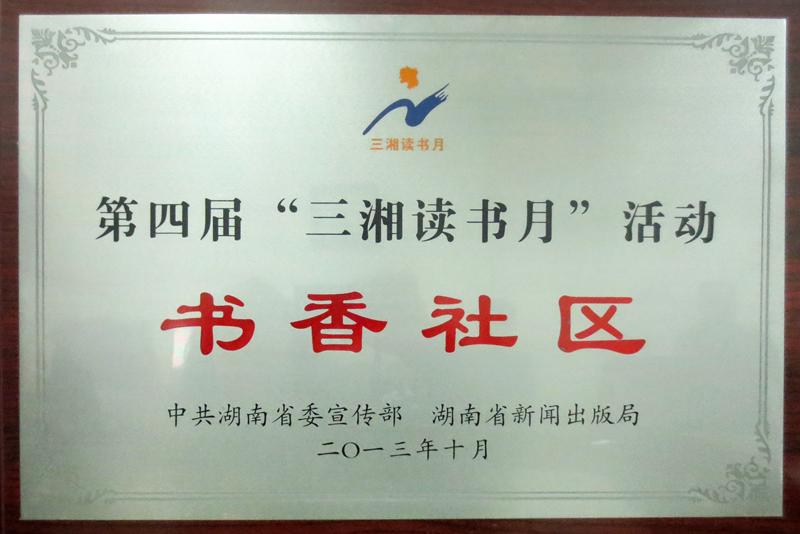 """湖南省""""三湘读书月""""活动书香社区"""