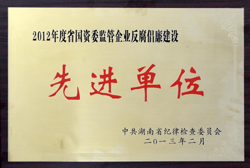 湖南省国资委监管企业反腐倡廉建设先进单位