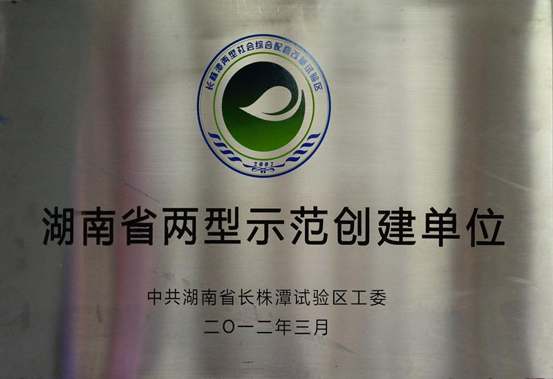 湖南省两型示范创建单位