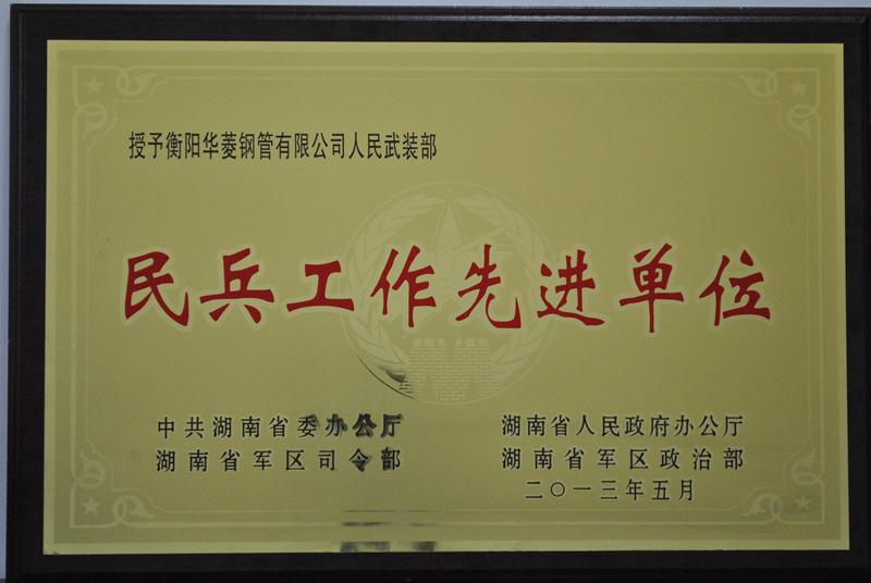湖南省民兵工作先进单位