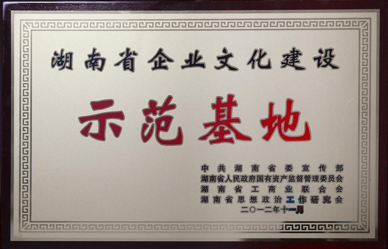 湖南省企业文化建设示范基地