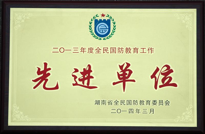 湖南省全民国防教育工作先进单位