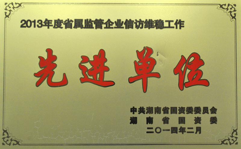 湖南省省属企业信访维稳先进单位