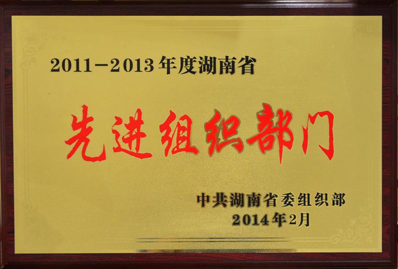 湖南省先进组织部门