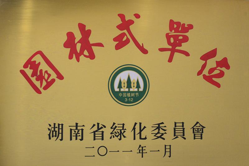 湖南省园林式单位