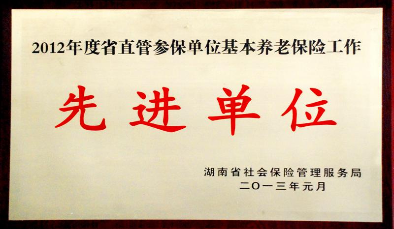 湖南省直管参保单位基本养老保险工作先进单位