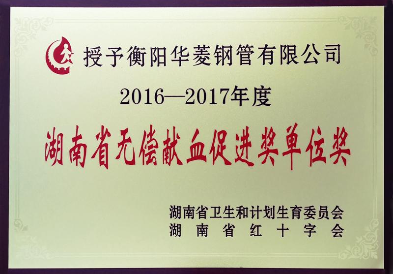 湖南省无偿献血促进奖单位奖