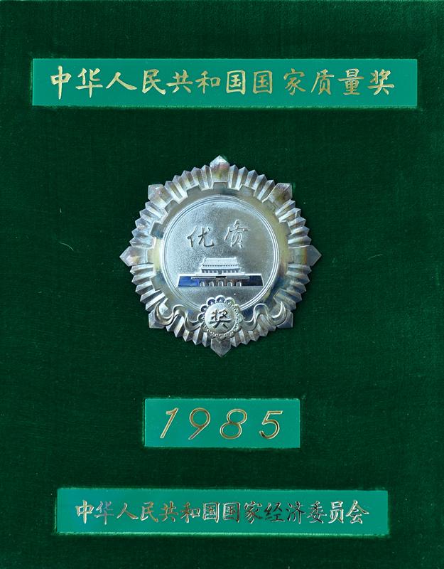 中华人民共和国国家质量银奖