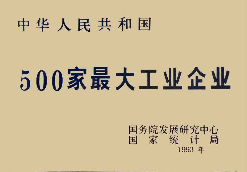 中华人民共和国500家最大工业企业
