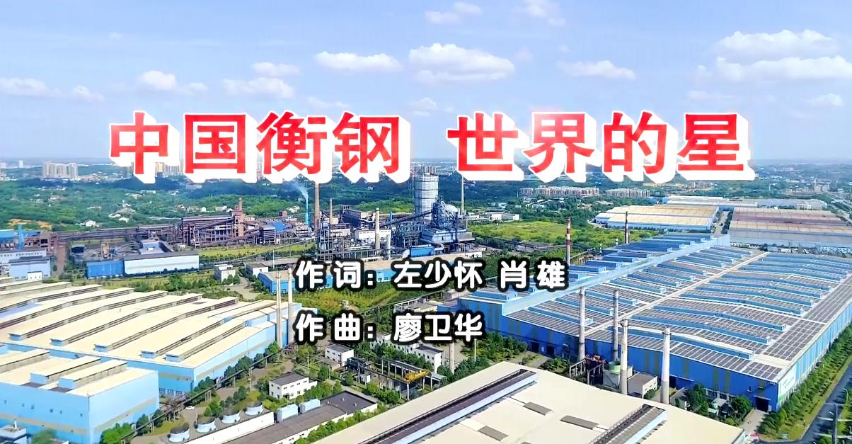 收米直播篮球下载厂歌《中国收米直播篮球下载,世界的星》