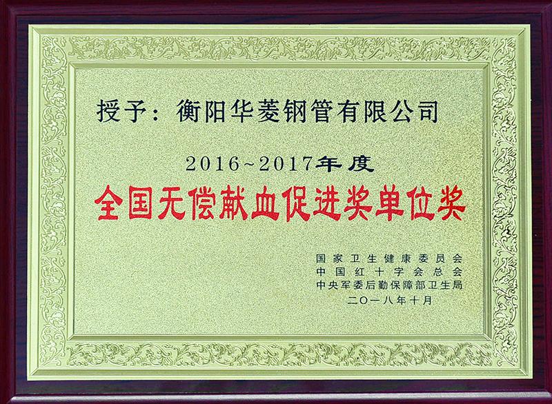 全国无偿献血促进奖单位奖