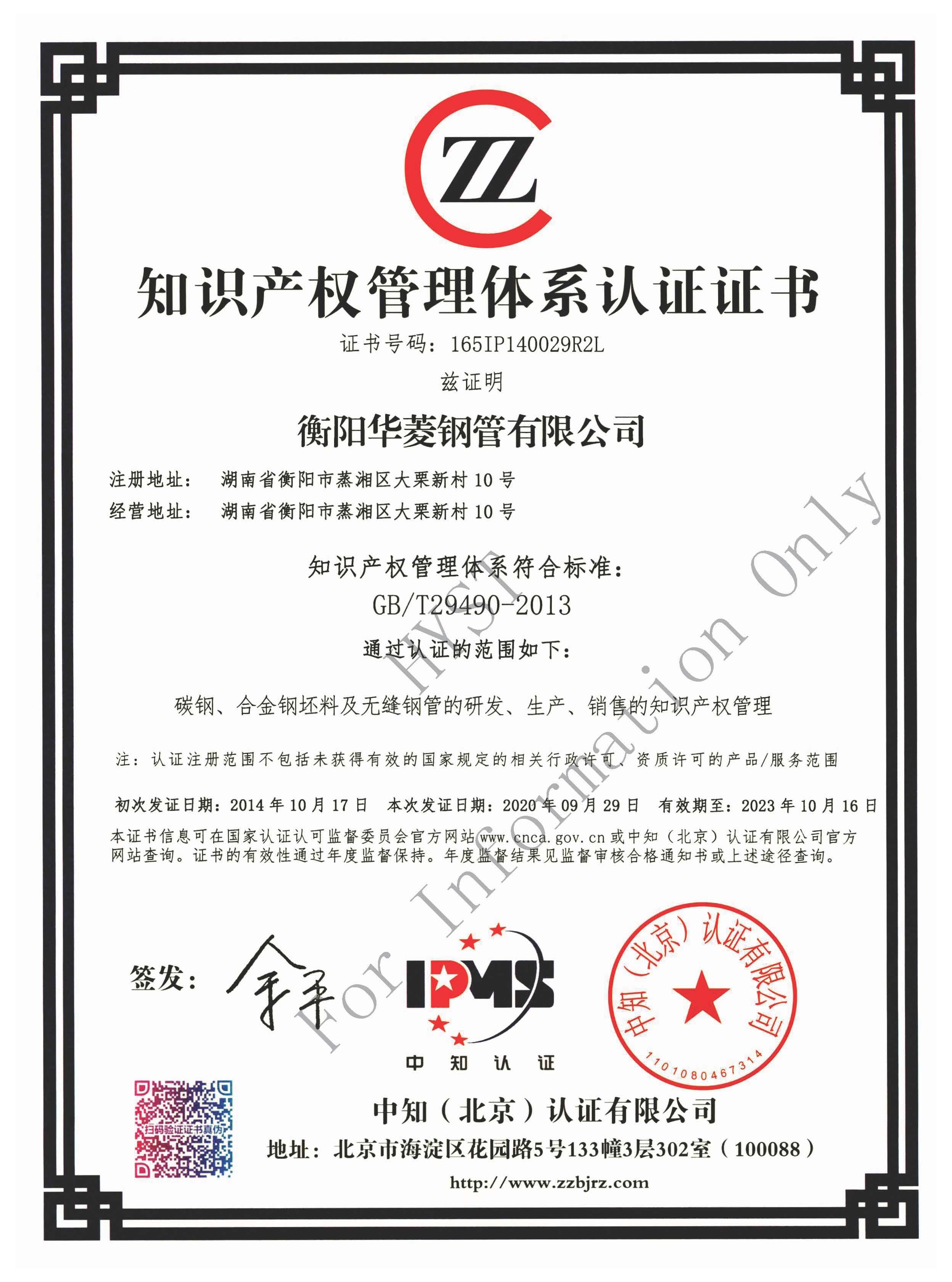 Intellectual Property Certificate