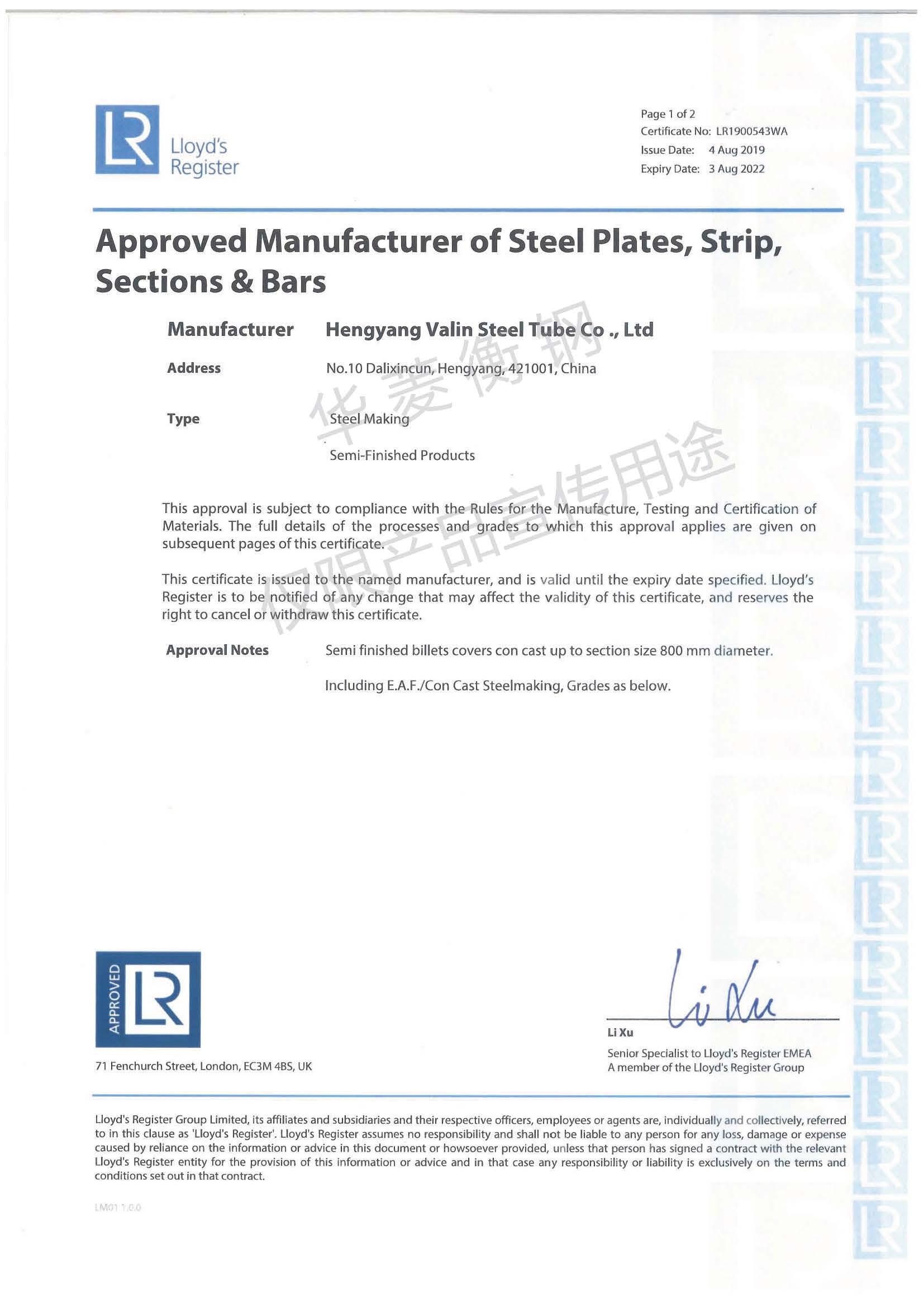 英国Lloyd船级社碳锰钢合金钢坯料证书
