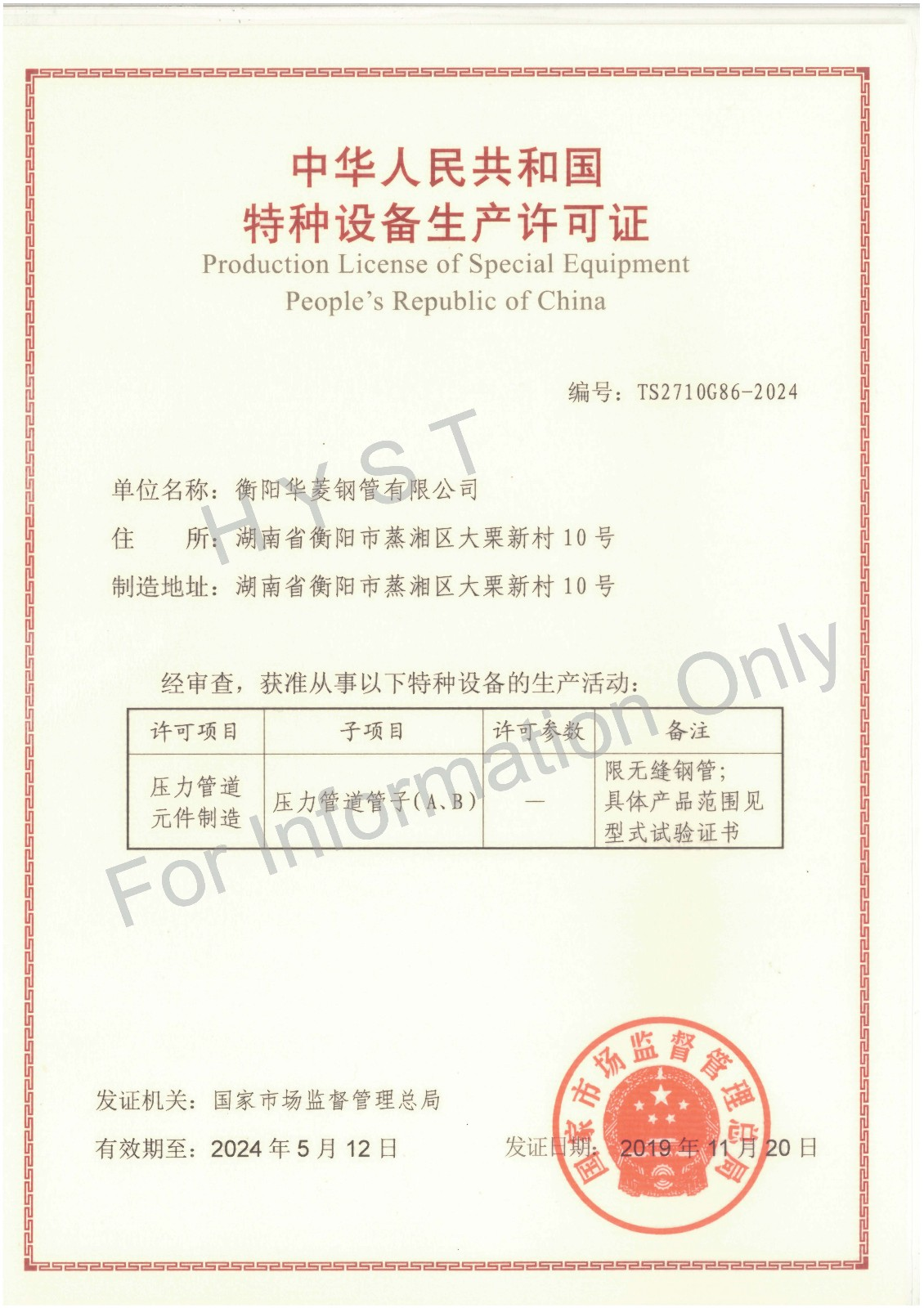Production License of Special Equipment