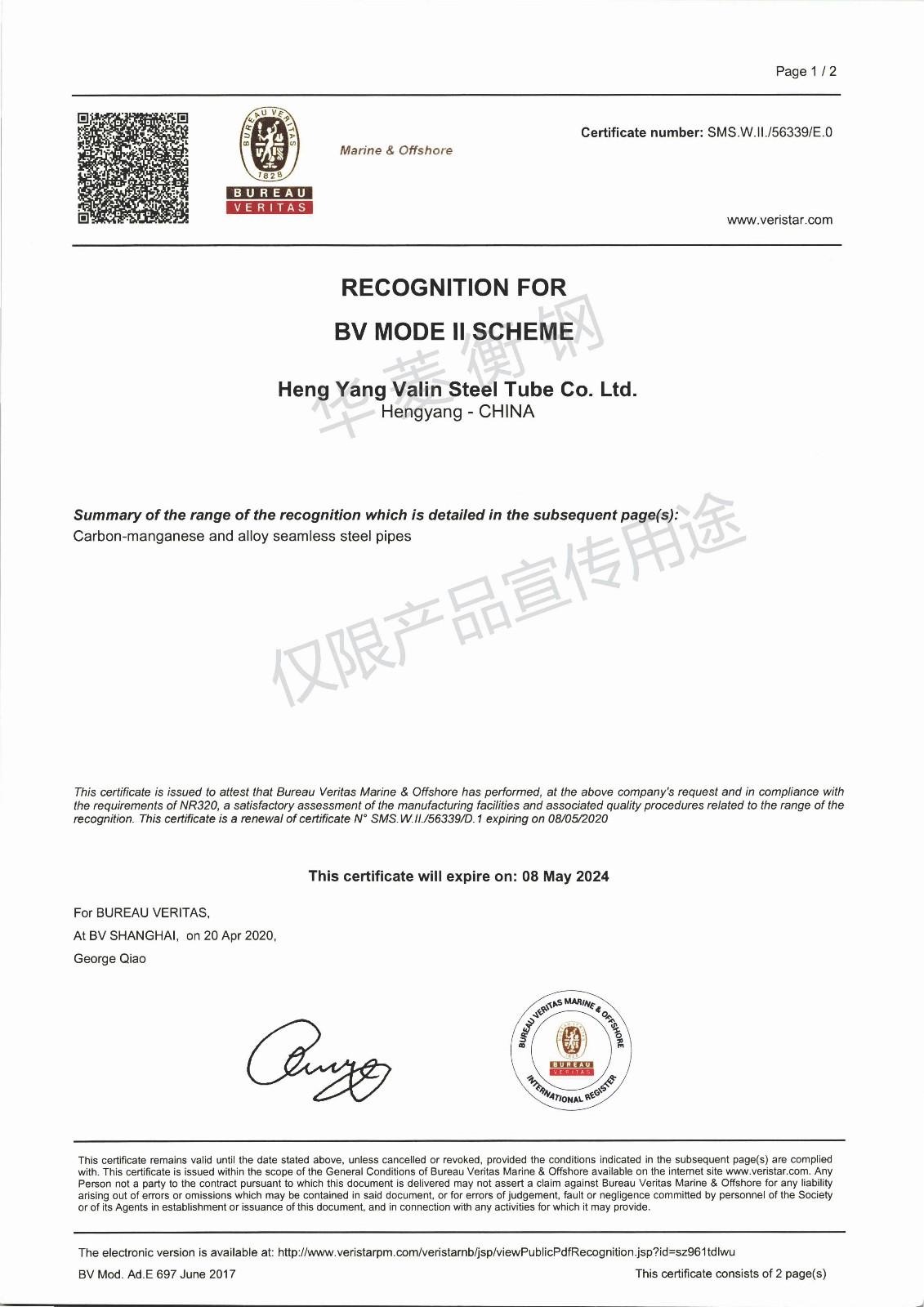 法国BV船级社工厂认可证书