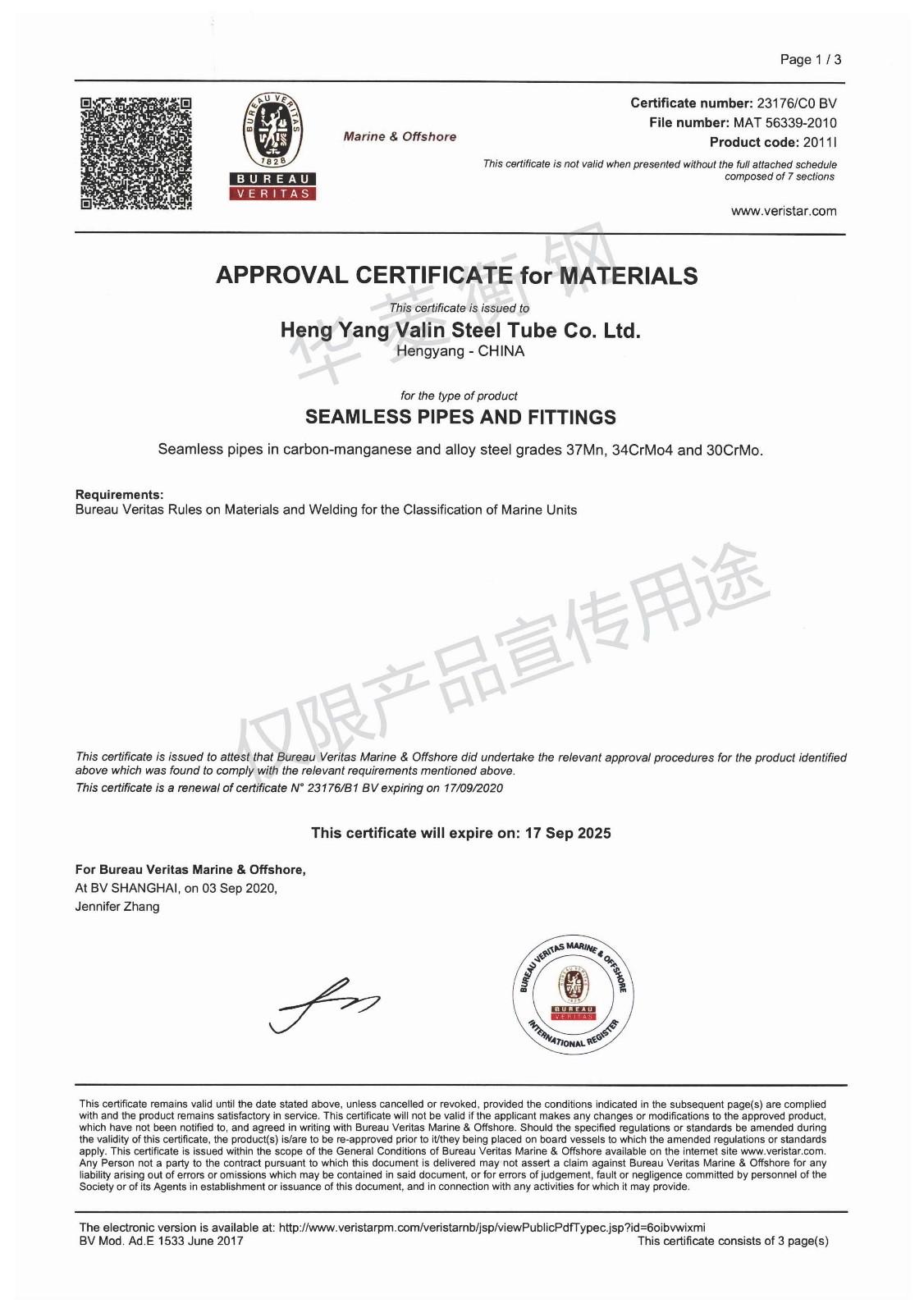 法国BV船级社气瓶管认可证书