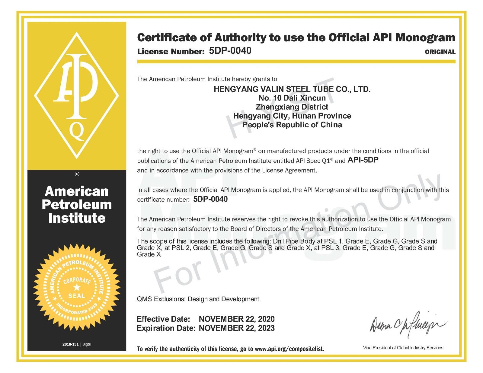 API 5DP Certificate