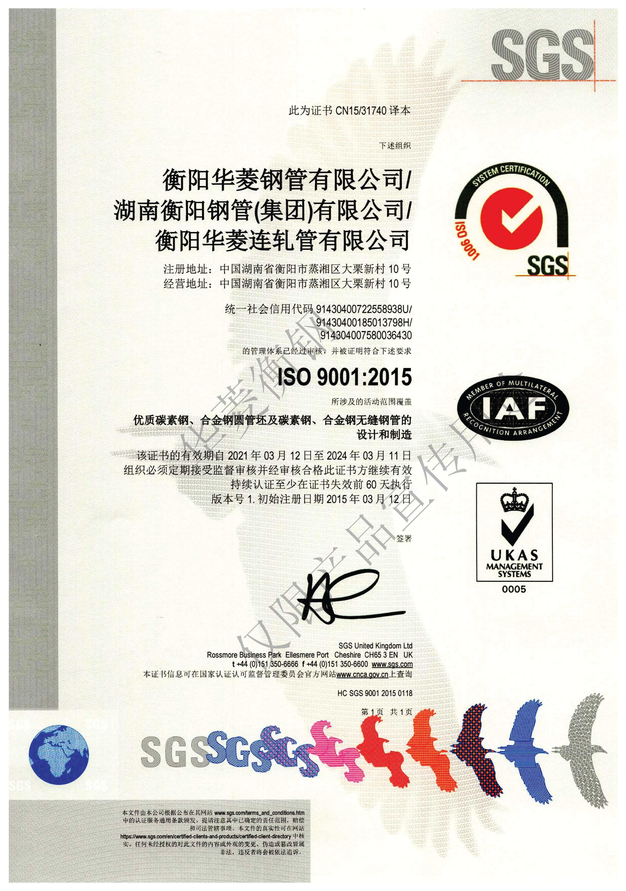 ISO9001(SGS) 中文.jpg