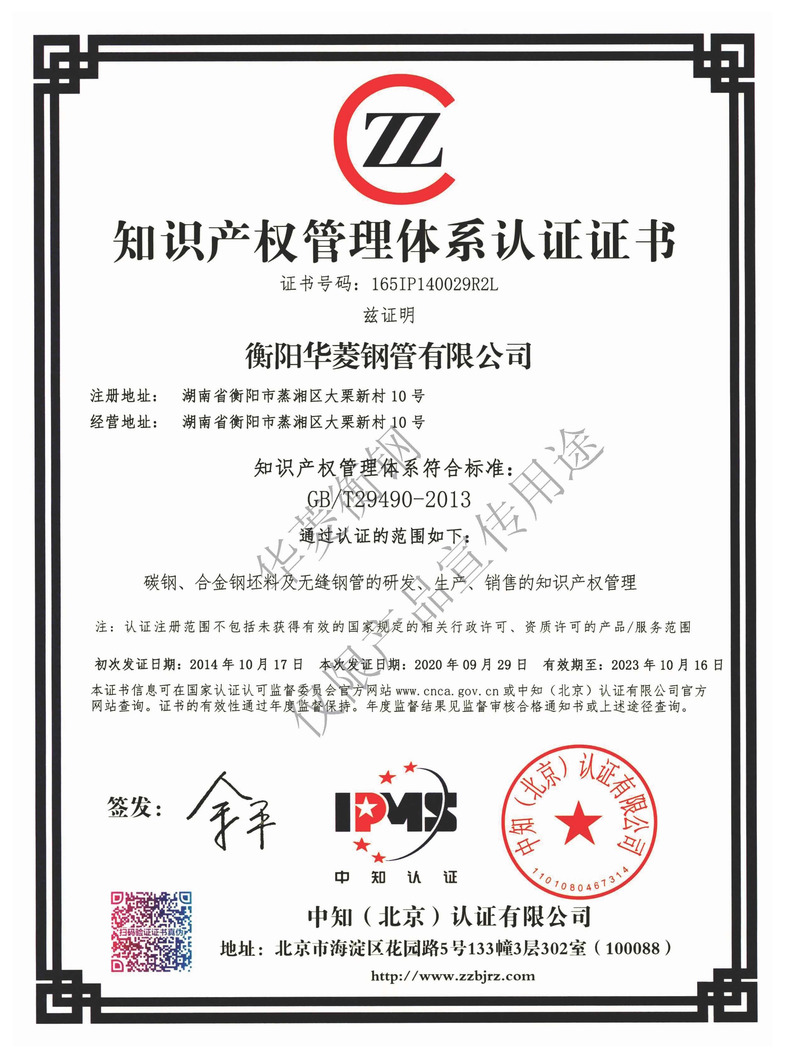知识产权中文.jpg