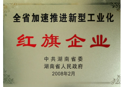 湖南省加速推进新型工业化红旗企业