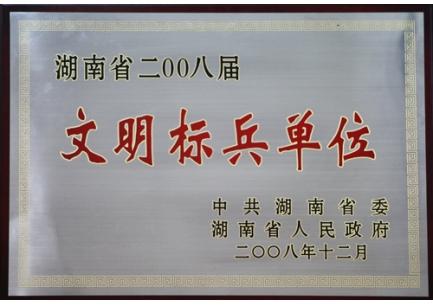 湖南省文明标兵单位